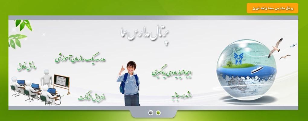 پرتال مدارس سما واحد تبريز